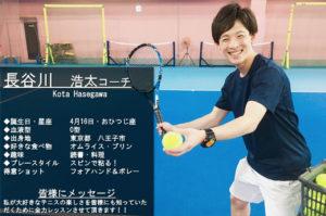 テニススクール・ノア HAT神戸校 コーチ 長谷川 浩太 (はせがわ こうた)