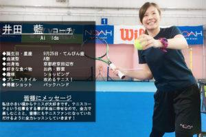 テニススクール・ノア HAT神戸校 コーチ  井田 藍 (いだ あい)