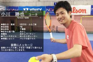 テニススクール・ノア HAT神戸校 コーチ 小川 勝也 (おがわ かつや)