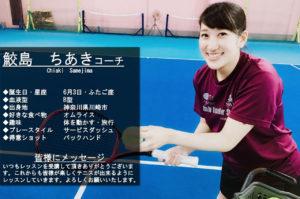 テニススクール・ノア HAT神戸校 コーチ  鮫島 ちあき (さめじま ちあき)