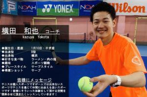 テニススクール・ノア HAT神戸校 コーチ 横田 和也 (よこた かずや)