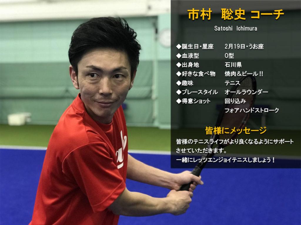 テニススクール・ノア HAT神戸校 コーチ 市村 聡史(いちむら さとし)