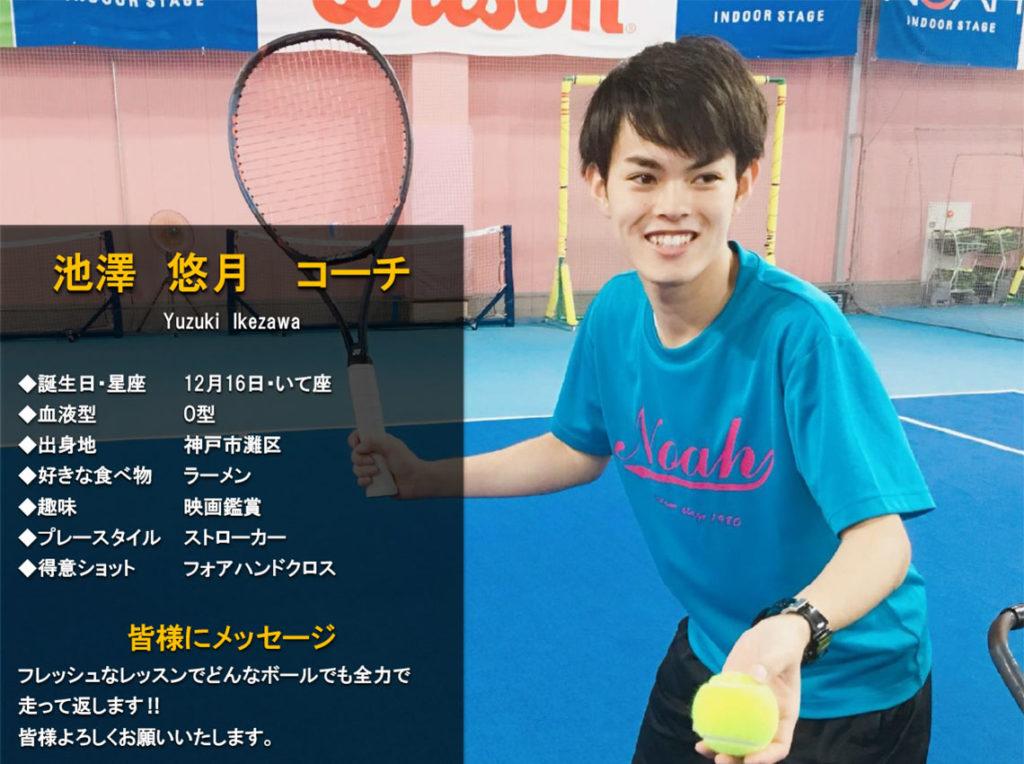 テニススクール・ノア HAT神戸校 コーチ 池澤 悠月(いけざわ ゆづき)