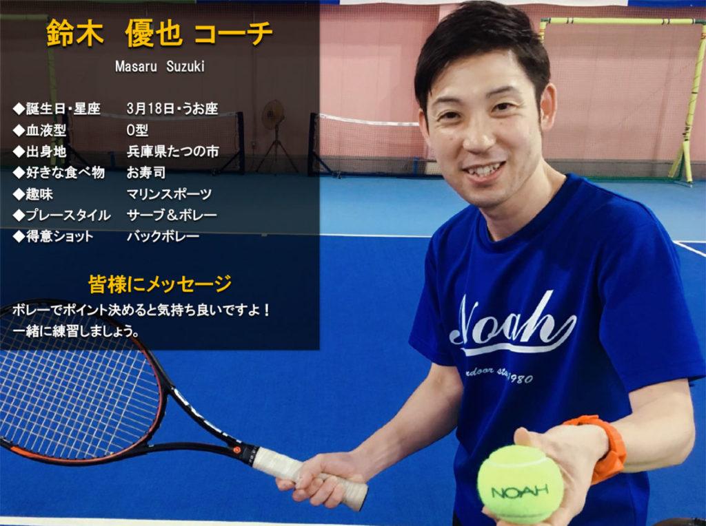 テニススクール・ノア HAT神戸校 コーチ 鈴木 優也(すずき まさる)