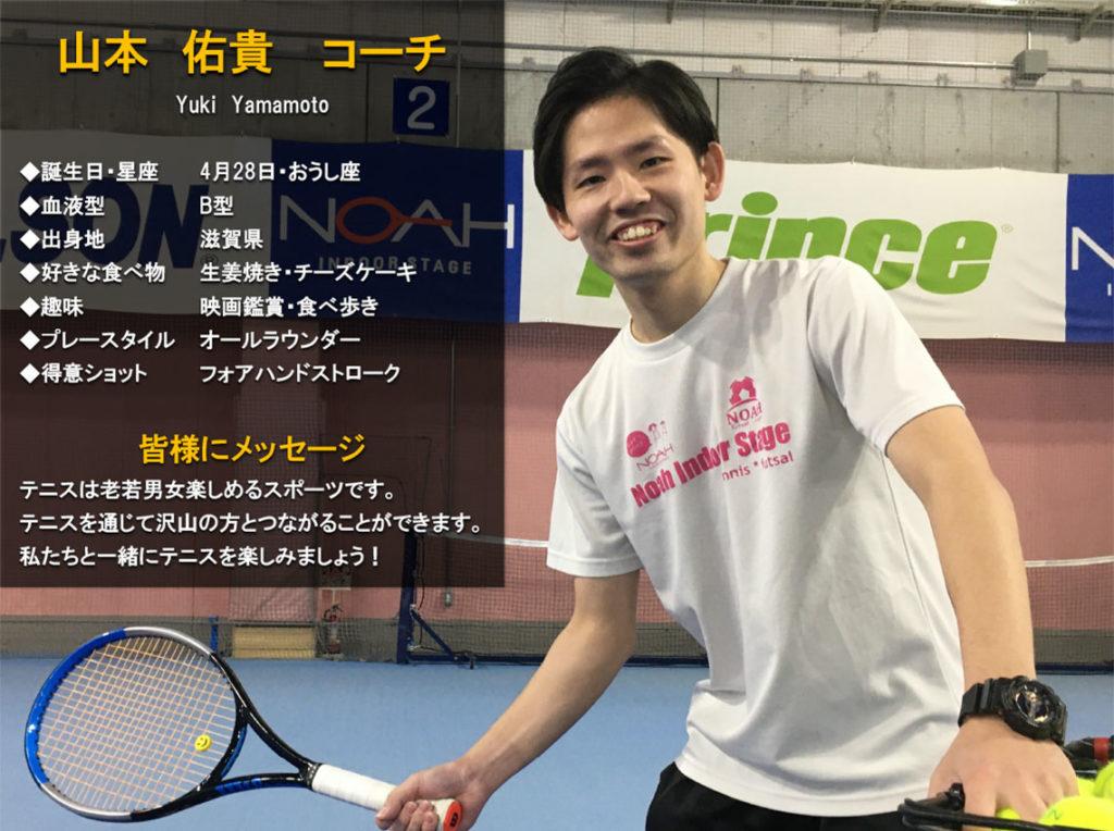 テニススクール・ノア HAT神戸校 コーチ 山本 佑貴(やまもと ゆうき)